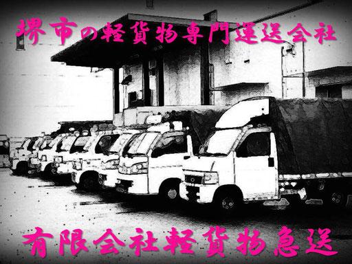 堺市 軽貨物 緊急配送 即日配送 運送会社 大阪 ユウゲンカイシャケイカモツキュウソウ 軽貨物急送