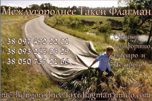 "<a title=междугороднее такси Флагман""WhatsApp"" href=""whatsapp://send?phone=+380507372166"">WhatsApp</a>"