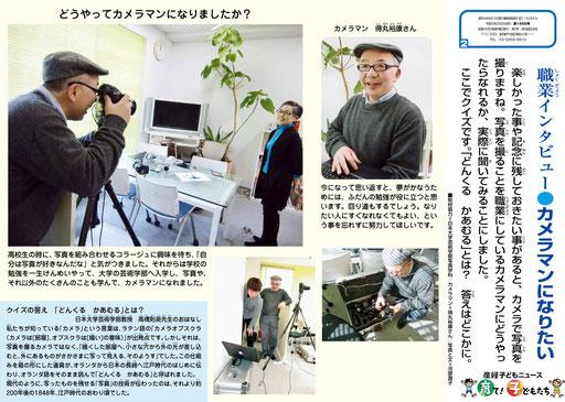 産經新聞社(子供ニュース)