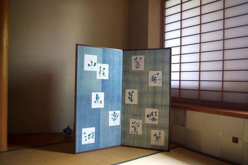 屏風 表具;越野照子(藍染め、インド絹)