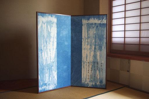 屏風 表具:越野照子(藍染め、石州和紙)