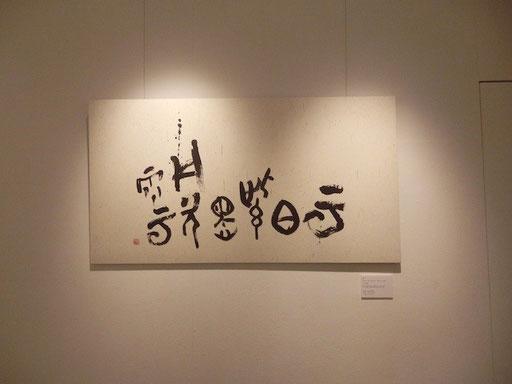"""「雲は」枕草子より 甲骨文字 (700×1300mm)  EXPO""""文学と書"""" 2013,12, Tokyo"""