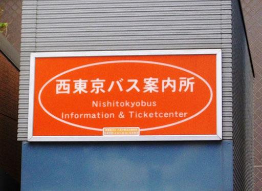 これはJR立川駅北口に古くからある「西東京バス」の案内所です。