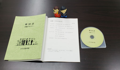 韓国語の学校・ひろば語学院横浜関内校・テキスト