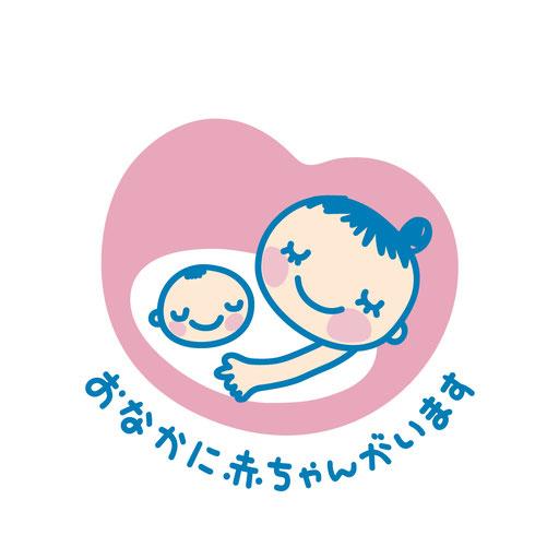 四街道の妊婦整体、腰痛、肩こり、むくみ、マタニティケア