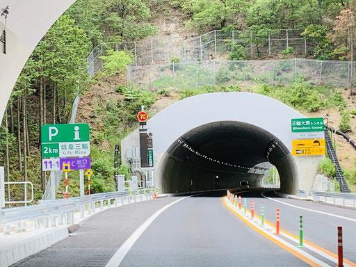 三輪大洞トンネル