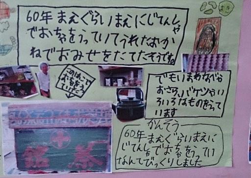 このお茶箱も写してくれてたんですね~!! ブンテンの歴史を見守ってきたお茶箱です