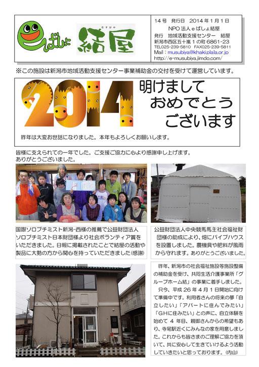 会報15号1page