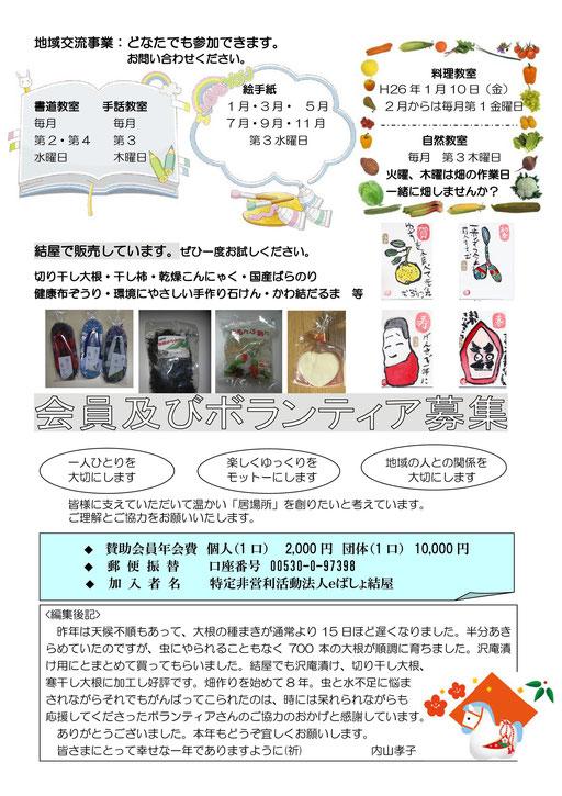 会報15号4page
