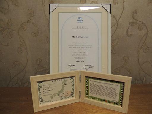 国連UNHCR協会からの感謝状と認定NPO法人環境リレーションズ研究所からの植林証明
