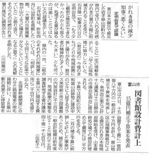 2013.6.7北陸中日新聞 富山市は議会に山本最終処分場での埋め立て費用2千万を計上