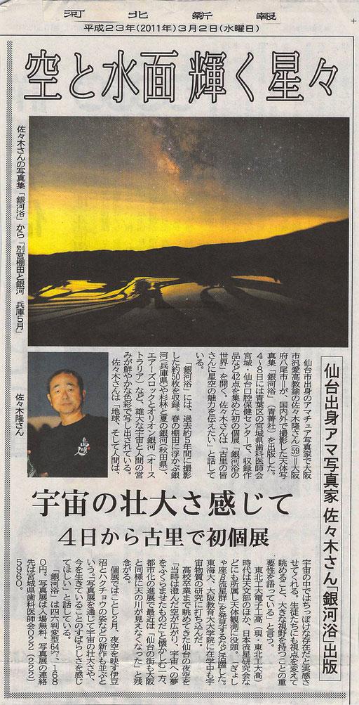 仙台展新聞記事2011.3.4~8