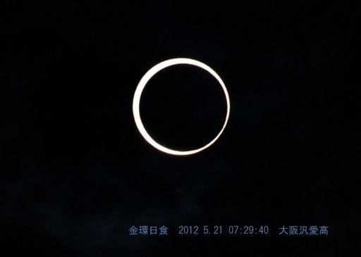 金環日食(大阪)最大食