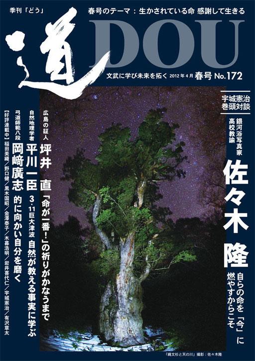 季刊雑誌「道」春号表紙予定(縄文杉と天の川)