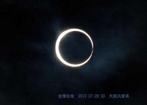 金環日食(大阪)金環食開始