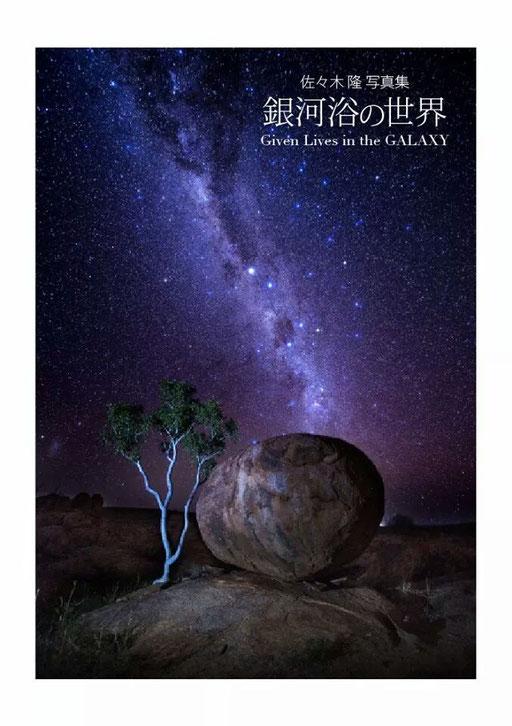 写真集表紙「銀河浴の世界」