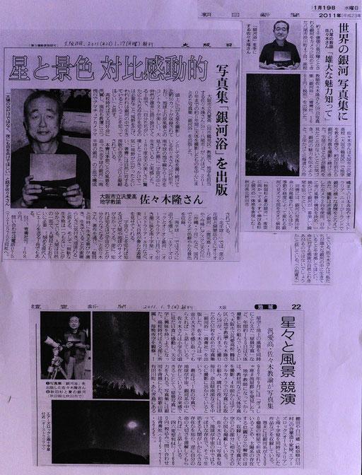 写真集紹介新聞記事