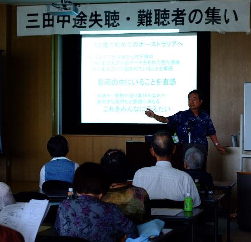 講演「我々は宇宙の中に生きている」兵庫県三田市中途失聴難聴者の集い
