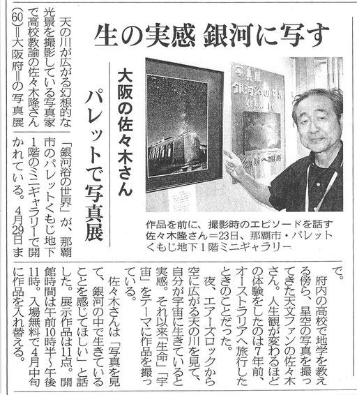 沖縄タイムス記事(2012.3.28刊)