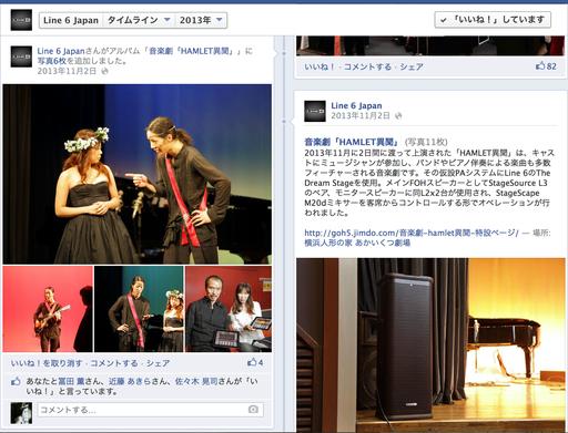 ハムレット異聞+LINE 6 JAPAN