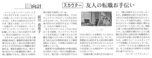 日経産業新聞 2016年9月27日掲載