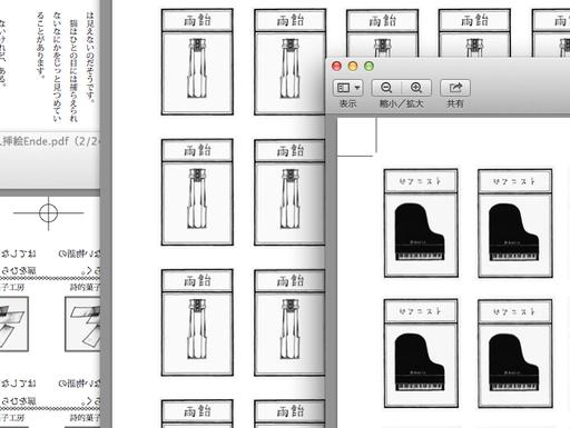 挿絵PDFです。