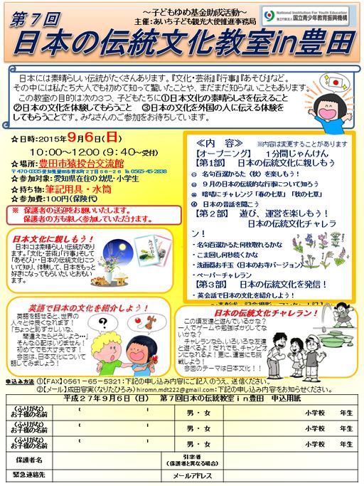 第7回伝統文化教室【猿投台交流館】