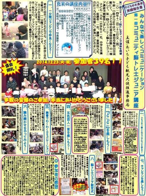12月23日(火・祝)第1回コミュニティ脳トレ士ジュニア講座
