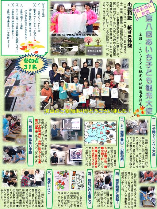 11月2日(日)第8回子ども観光大使 小原和紙