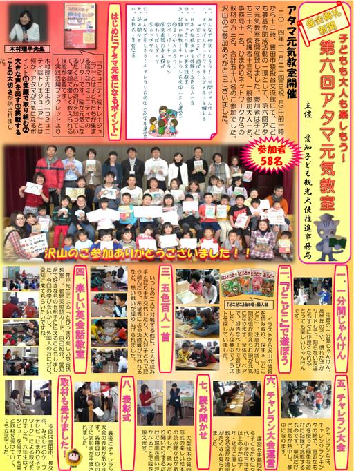 11月24日(火・祝)第6回アタマ元気教室