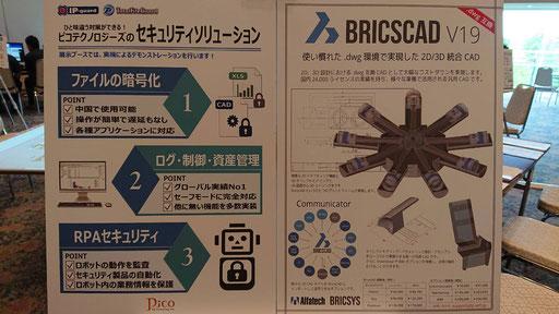 富士ゼロックス新潟株式会社 製造業ソリューションセミナー2019