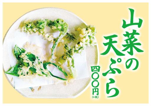 山菜の天ぷら,鈴木屋,鈴木そば屋