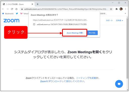 システム ダイアログ が 表示 したら zoom meetings を 開く を クリック し て ください を 実行 し て ください