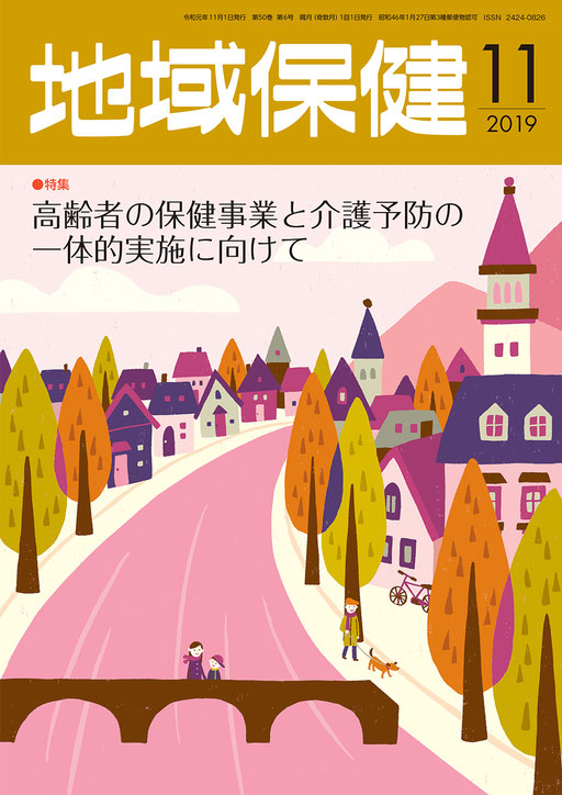 東京法規出版「地域保健」
