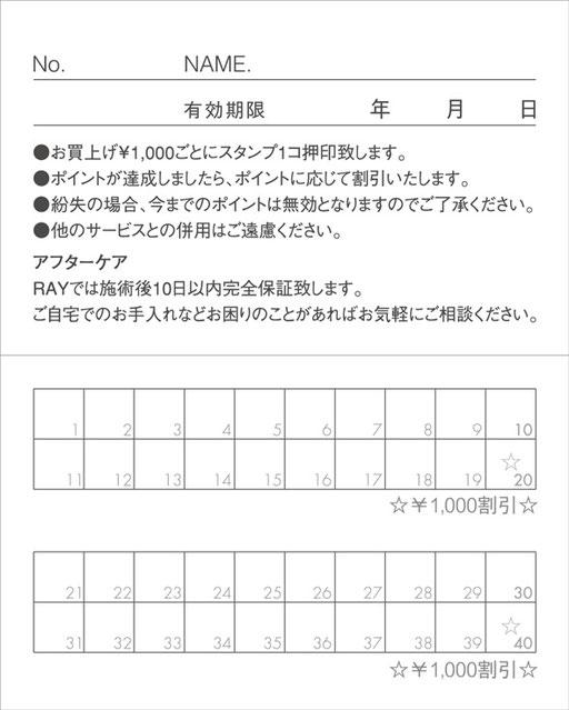 美容院ポイントカード40スタンプ名古屋市中区錦