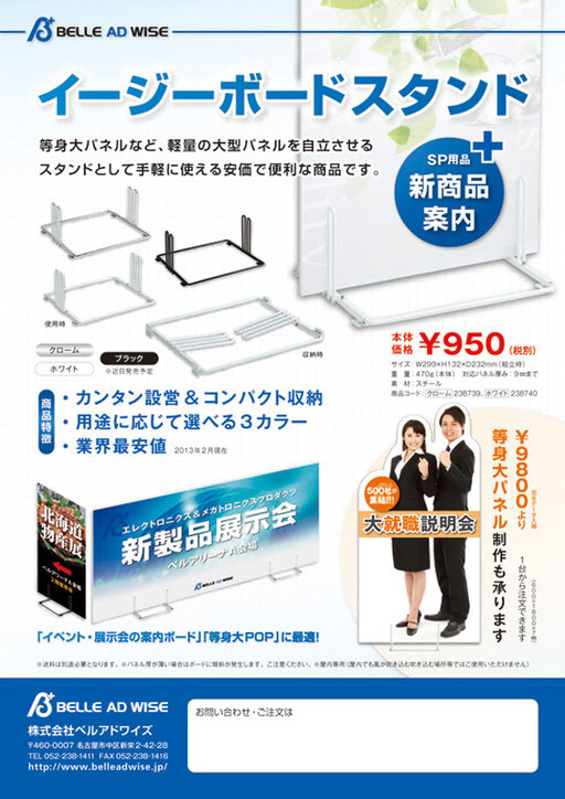 A4チラシ名古屋市中区看板資材卸会社商品案内表