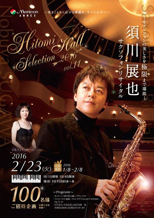 須川展也小柳美奈子サクソフォンリサイタルコンサートチラシデザイン表