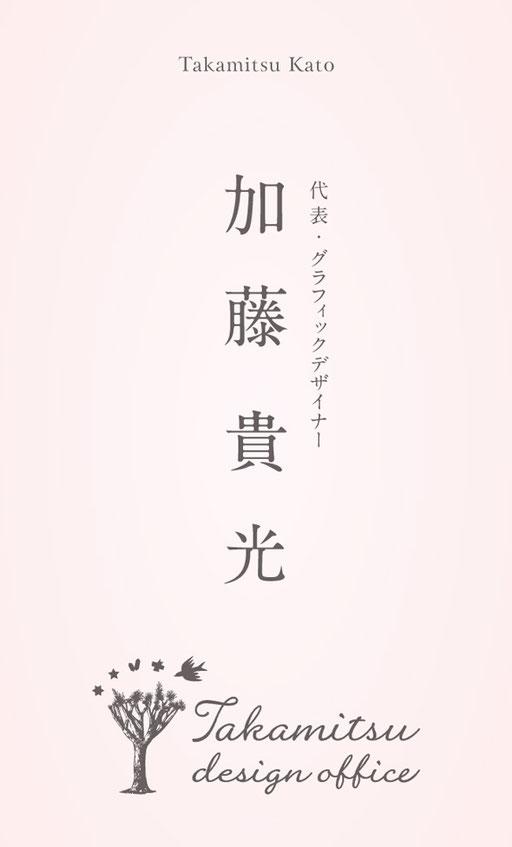 名刺デザイングラフィックデザイナーデザイン事務所表