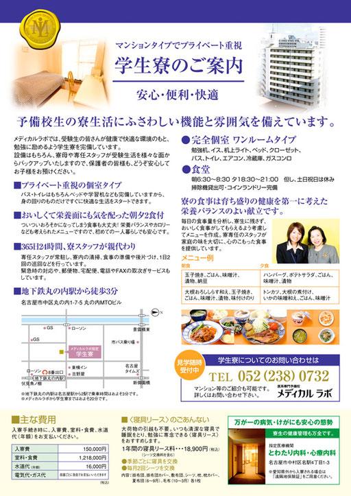 B5チラシ名古屋市中区丸の内医療系専門学校学生寮案内表