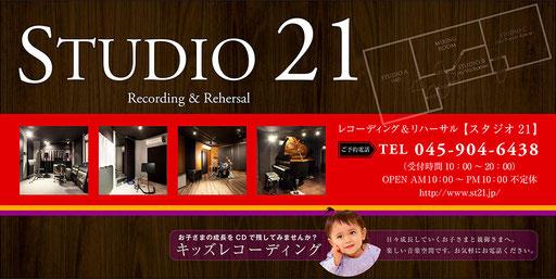 スタジオ21ビルボード_コンペ参加deisign