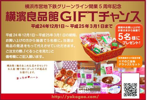 横浜良品館_告知広告