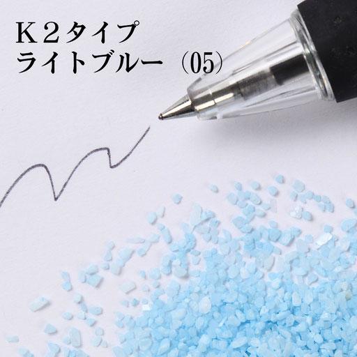K2タイプ ライトブルー