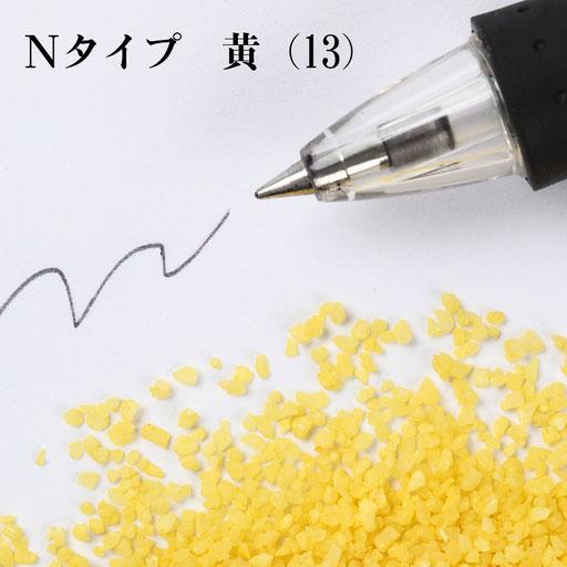 Nタイプ 黄