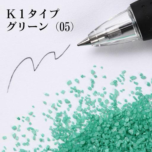 K1タイプ グリーン