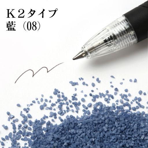 K2タイプ 藍