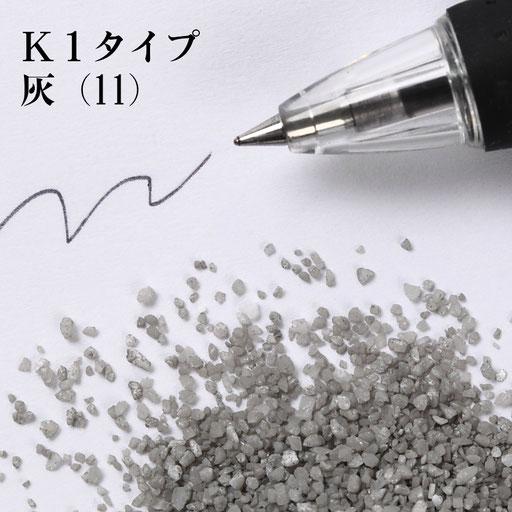 K1タイプ 灰