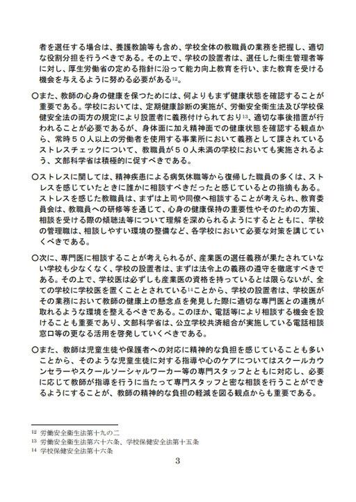 資料1、3ページ