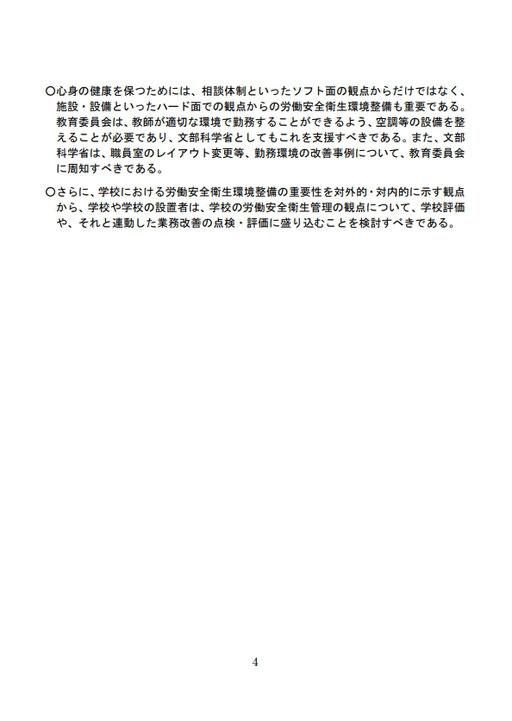 資料1、4ページ