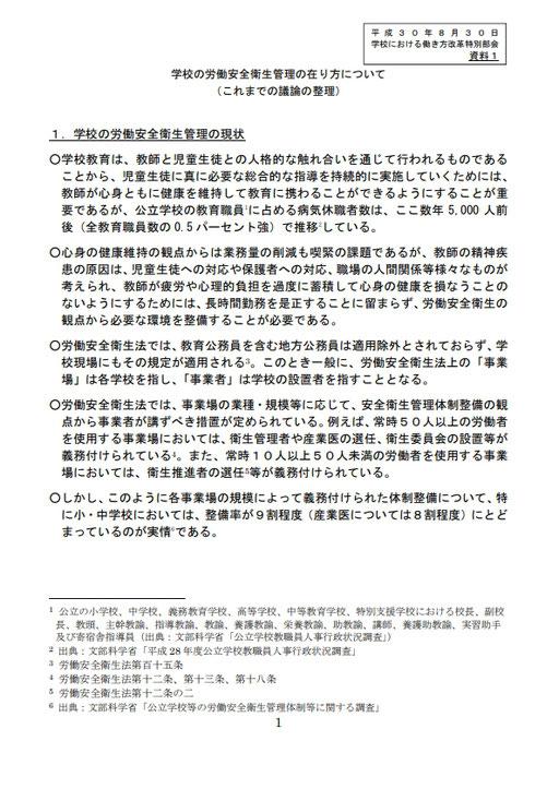 資料1、1ページ