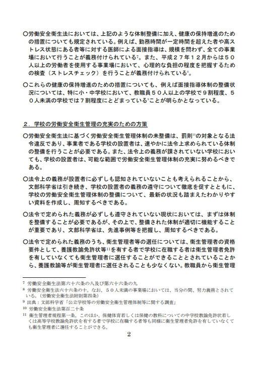 資料1、2ページ